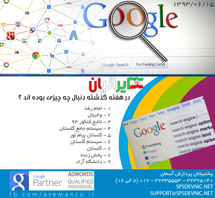 aseman-google-trends-9