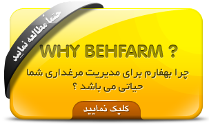 why-behfarm