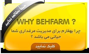 why-behfarm